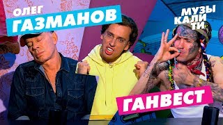 Музыкалити - Олег Газманов и Ганвест