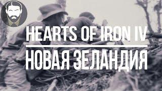 [HOI4] Новая Зеландия - Nelid в Hearts of Iron IV (часть 6)