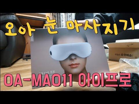 삼죽특수가스 사무실에서 오아 아이프로 안마기 무선 눈 마사지기 OA-MA011 언박싱