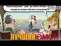 Владимир Сорокин он же Николай Оршулович читает свои лучшие анекдоты!!!!!