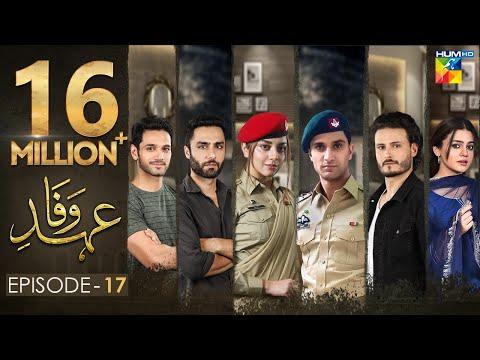 Ehd E Wafa Episode 16 | English Sub | Digitally Presented By Master Paints HUM TV Drama 5 Jan 2020