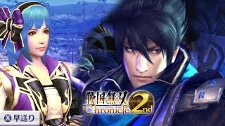 Samurai Warriors Chronicles 2nd: Takatora Todo Gameplay w/ Old Mechanism