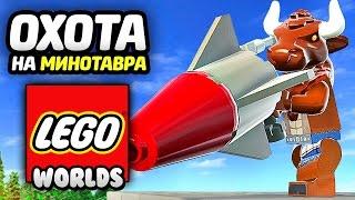 LEGO Worlds Прохождение - МИНОТАВР РАЗРУШИТЕЛЬ