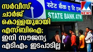 SBI changes service charges on various transactions | Manorama News
