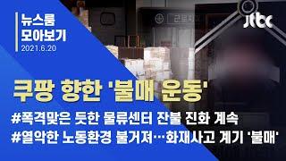[뉴스룸 모아보기] 쿠팡, 열악한 노동환경 불거져…화재사고 계기로 '불매' / JTBC News
