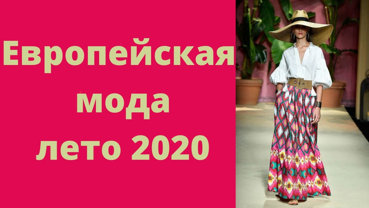 Европейская мода лето 2020. European fashion summer 2020