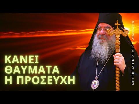 Ξέρετε τι δύναμη έχει η προσευχή; - Μητροπολίτης Λεμεσού Αθανάσιος - YouTube