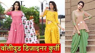 Start Kurti@40/- | कुर्ती प्लाज़्ज़ो, कुर्ती धोती, कैटलॉग कुर्ती | Biggest Kurti Dealer In Surat