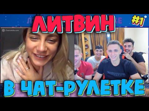Миша Литвин в чат рулетке, стрим, нарезка, приколы, пранки, видеочат, с друзьями