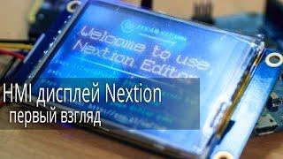 HMI дисплей Nextion от ITEAD Studio, первый взгляд