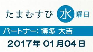 新春特別企画「イージーとプロレスと時々、よてぃあき」 ゲスト:高橋芳...