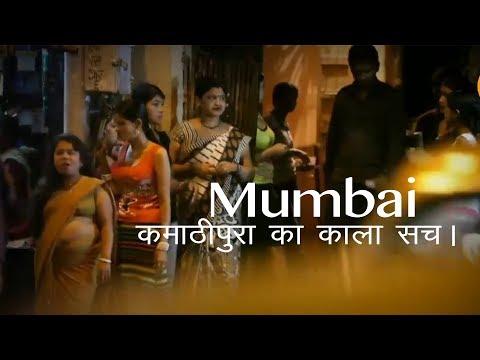 मुंबई के कमाठीपुरा का वो काला सच।-Truth of Kamathipura