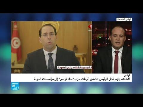 ما موقف حزب -نداء تونس- من تصريحات يوسف الشاهد؟  - 16:22-2018 / 5 / 31