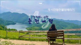 나 혼자 뚜벅이 춘천 여행/여행 vlog/1박2일