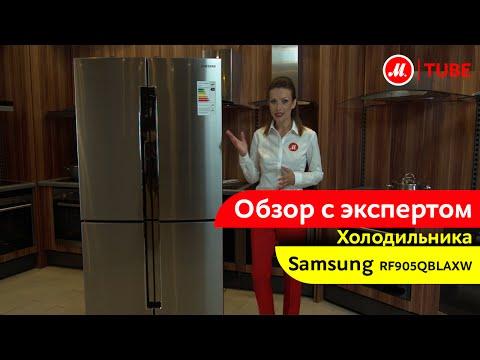 видео: Видеообзор холодильника samsung rf905qblaxw с экспертом М.Видео