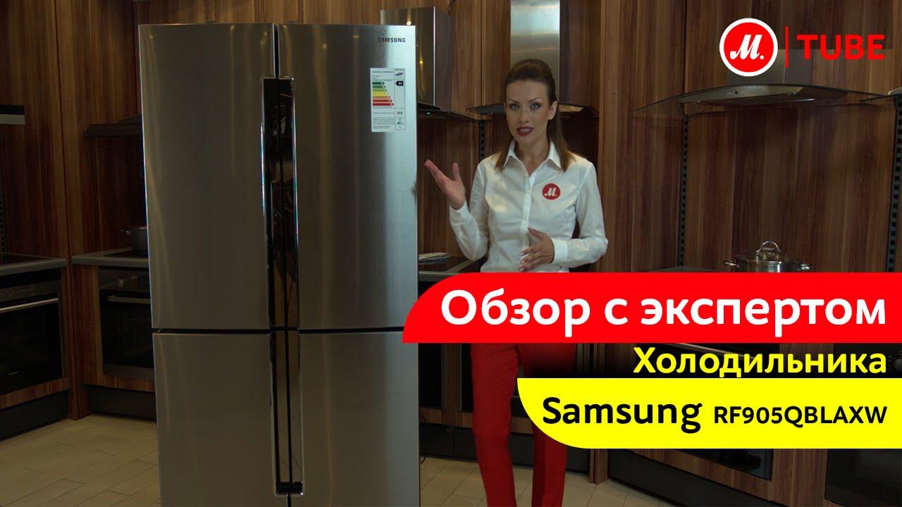 Продажа холодильников samsung 127 предложений от интернет магазинов. Покупайте холодильники самсунг с удовольствием на товары@ mail. Ru.