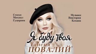 Таисия Повалий - Я буду твоя (Official Lyric Video)