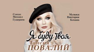 Download Таисия Повалий— «Ябуду твоя» (Official Lyric Video) Mp3 and Videos