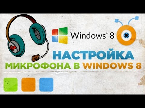 Как Настроить Микрофон в Windows 8