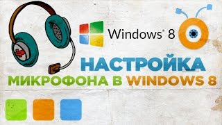 видео Где настроить windows 8