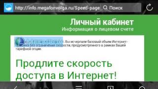 видео Контроль трафика на Android