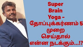 Super Brain Yoga - தோப்புக்கர்ணம் 5 முறை செய்தால் என்ன நடக்கும்...!?