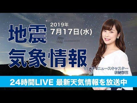 【LIVE】 最新地震・気象情報 ウェザーニュースLiVE 2019年7月17日(水)