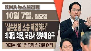 """""""임신하면 일 못 하잖아"""" 전공의 성차별 여전 / 국정…"""