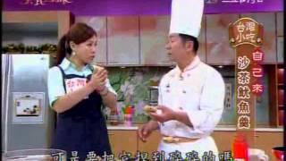 美食鳳味_郭主義-沙茶魷魚羹