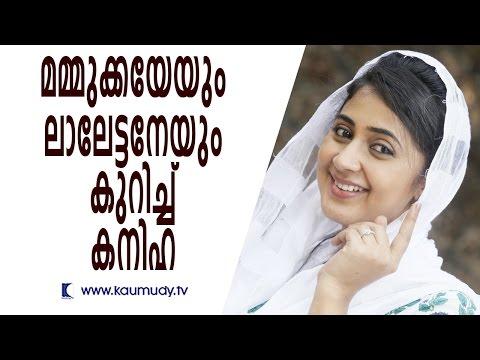 Kaniha talking about Mammootty & Mohanlal | Kaumudy TV