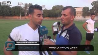 مصر العربية | صلاح امين: أرفض التعصب فى كرة القدم