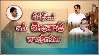 vijayawada rowdy politics    Asthram Tv    Politics
