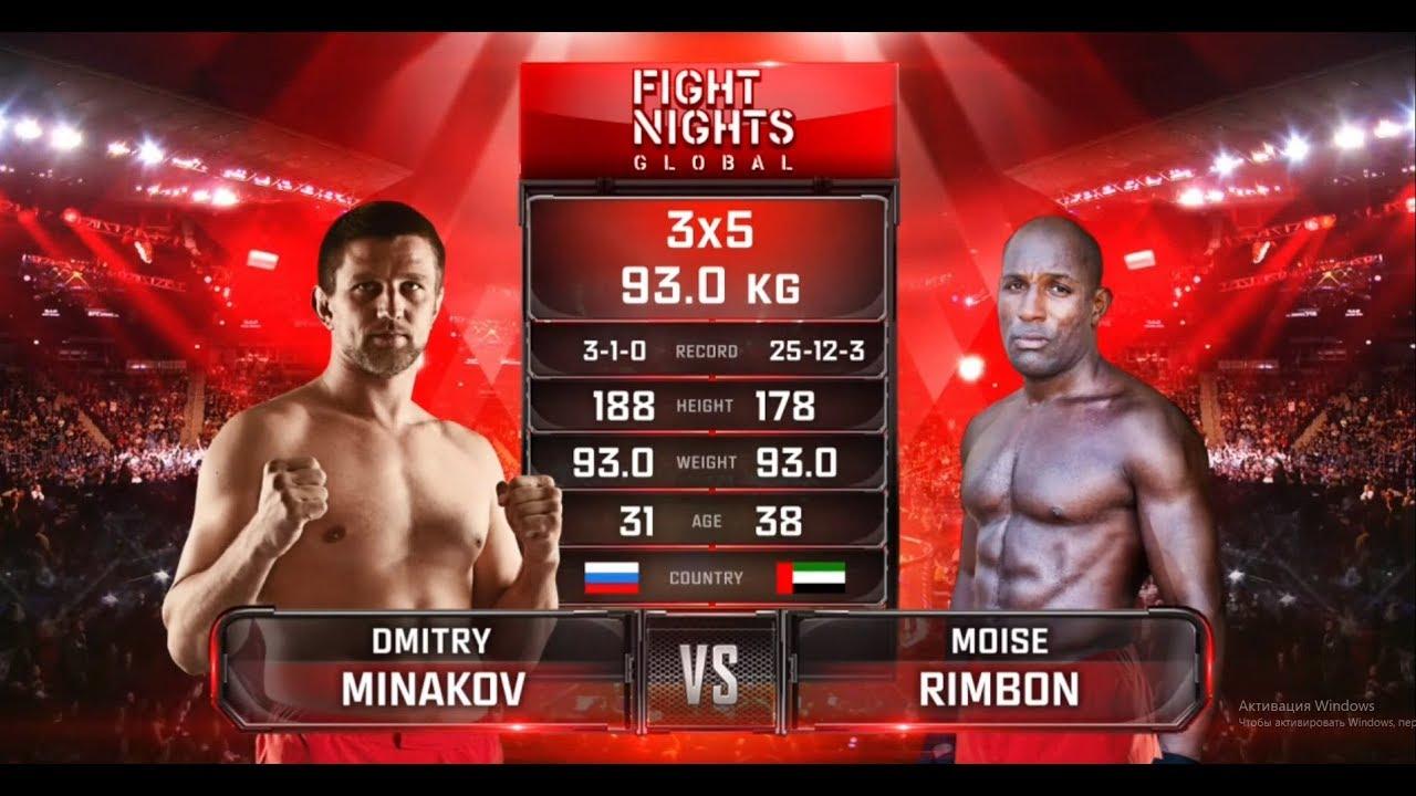 Полный бой: Дмитрий Минаков vs. Мойс Римбон
