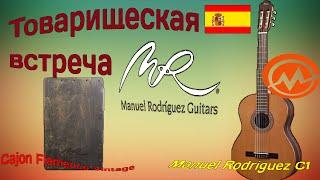 Manuel Rodriguez C1 VS Manuel Rodriguez Cajon Flamenco Vintage. Товарищеская встреча