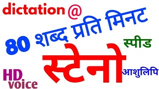 hindi steno 80 wpm dictation @26 shorthand for ssc,crpf,br