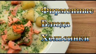 Фирменные блюда Хельсинки.  Финляндия.