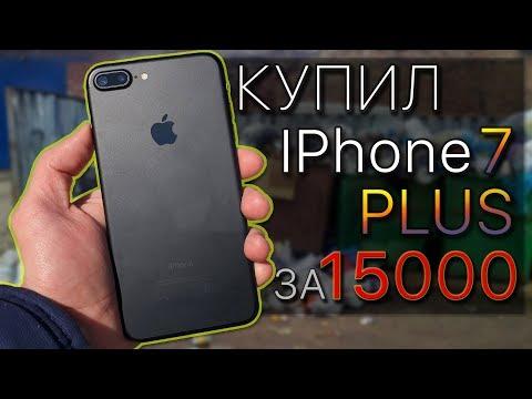 Купил IPhone 7 PLUS за СМЕШНУЮ цену!!