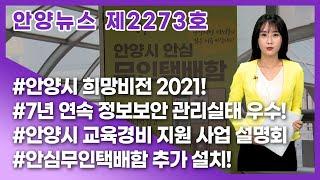안양뉴스 제 2273호 / #희망 #7년연속우수 #정보…