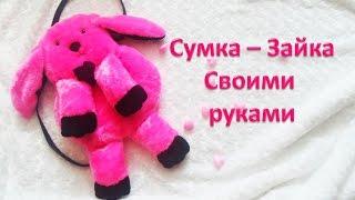 Сумка -  Зайка своими руками.  Reneya FEV