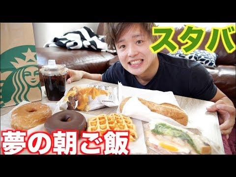 一度食べたかった!スタバ商品朝から大量に買って大食いしたら幸せすぎ
