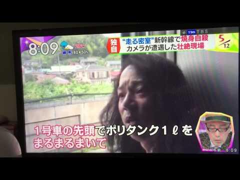新幹線焼身自殺 จุดไฟเผาตัวเองบนรถไฟชินคันเซน