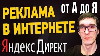 Настройка Яндекс Директ самостоятельно | Запуск контекстной рекламы в Яндекс Директ