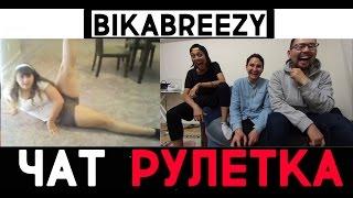 стоматолог разрывает в чат-рулетке | BikaBreezy