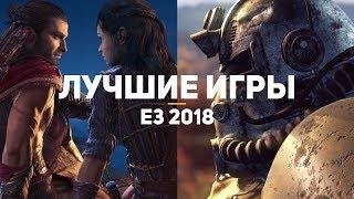 50 лучших игр E3 2018. Часть 2/5