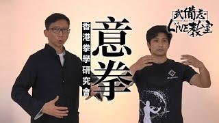 意拳| 香港拳學研究會|武備志Live教室