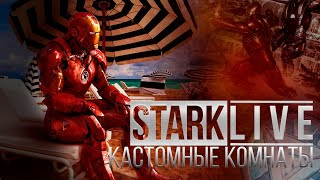 КАСТОМКИ!ЗАБИВЫ В ТДМ!ПРИЗ - РОЯЛ ПАСС!  | STARK PUBG MOBILE