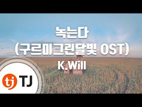 [TJ노래방] 녹는다(구르미그린달빛OST) - K.Will / TJ Karaoke