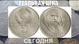РЕАЛЬНАЯ Цена монеты СССР 1 рубль Менделеев 150 летие сегодня