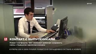 """Для выпускников 2017 года соцсеть """"Вконтакте"""" создаст единое сообщество"""