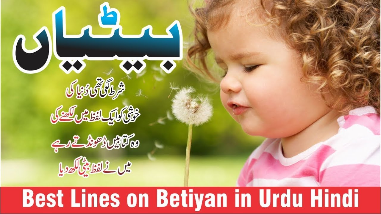 Betiyan Best Urdu lines Quotes and poetry with voice || Beti Rehmat hai